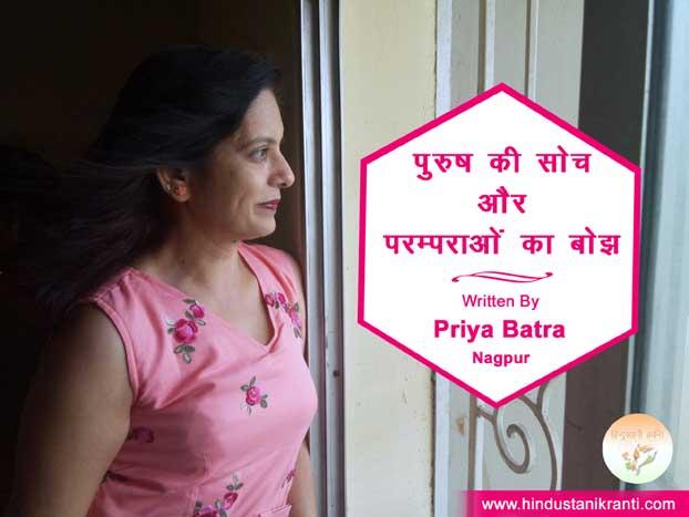 पुरुष की सोच और परम्पराओं का बोझ-प्रिया बतरा