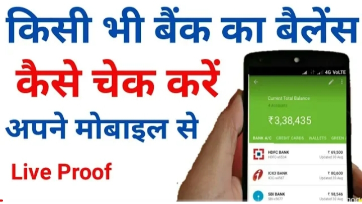 Online Bank Balance Kaise Check Kare Hindi Me Helps