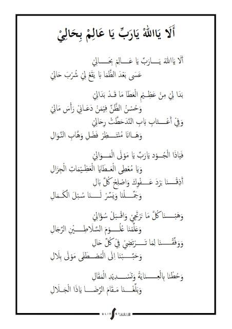lirik Teks Ala Ya Allah Ya Robb aliman bil hal