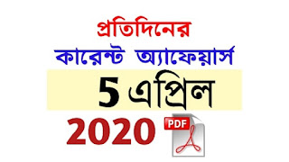 5th April Current Affairs in Bengali pdf