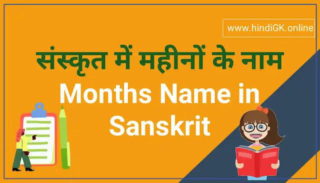 sanskrit mein mahinon ke naam