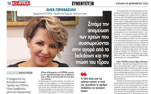 Όλγα Γεροβασίλη: Ζητάμε την απομείωση των χρεών που συσσωρεύονται στην αγορά από τα lockdown και την πτώση του τζίρου