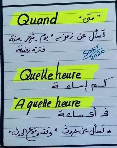 مراجعة لغة فرنسية | 800 تمرين قواعد محلول على منهج ثالثة ثانوي كله  4