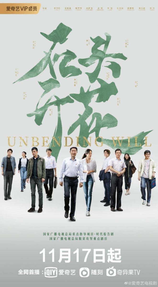 Unbending Will Official Poster
