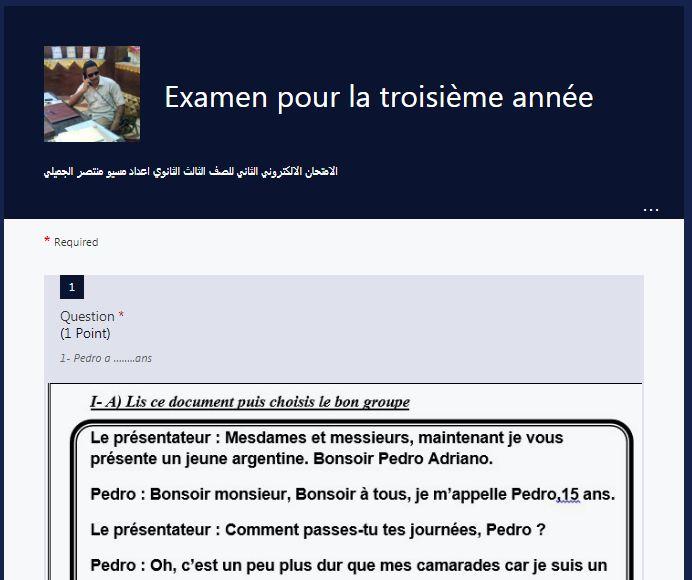 أقوى امتحان الكترونى لغة فرنسية للصف الثاني الثانوي ترم اول 2021