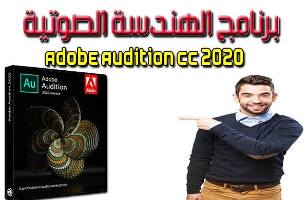 تحميل مجانى لبرنامج  Adobe Audition CC 2020 اخر اصدار مجانا