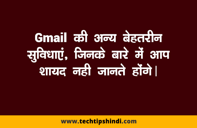 Gmail Tips & Tricks - Gmail Useful tips in Hindi