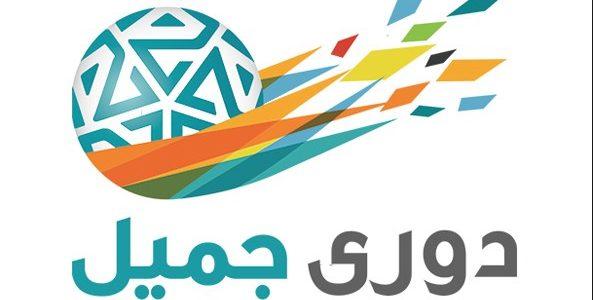 جدول ترتيب الدوري السعودي 2017 دوري عبد اللطيف جميل بعد إنتهاء مباريات الأسبوع