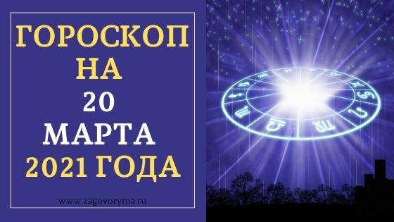 ГОРОСКОП НА 20 МАРТА 2021 ГОДА