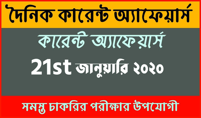 Daily Current Affairs In Bengali and English 21st January 2020 | for All Competitive Exams