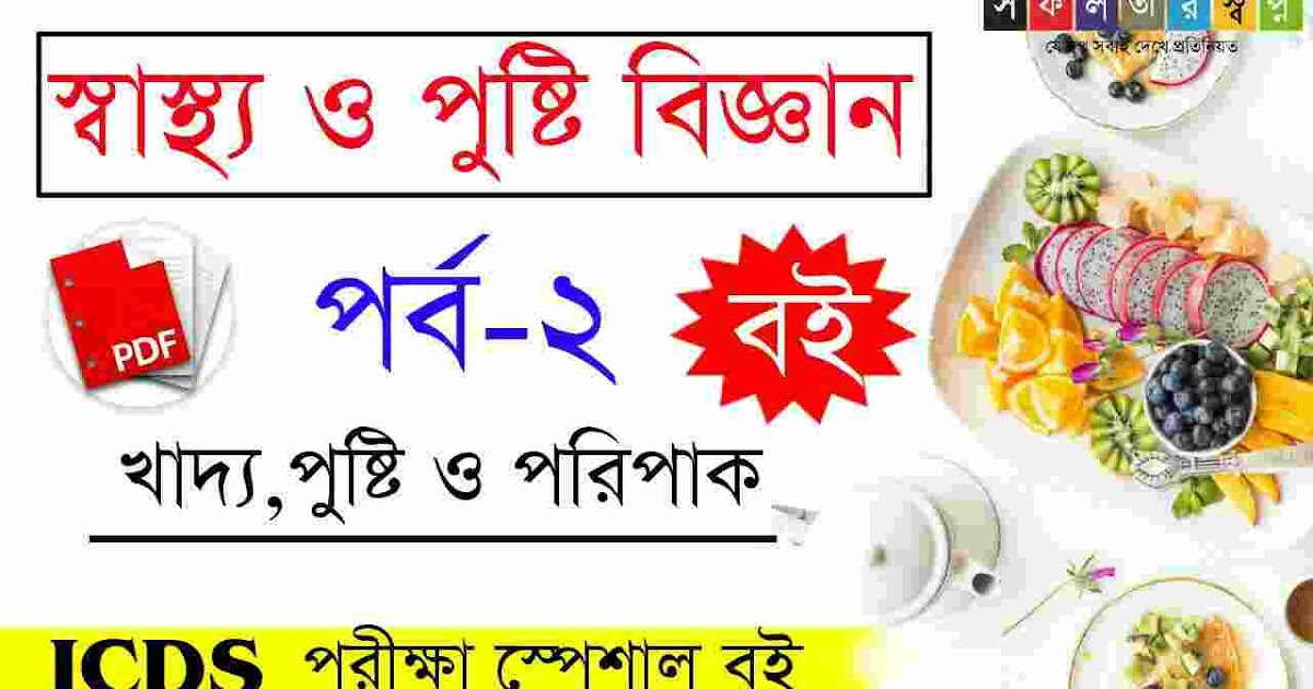 pussy medical bangla book