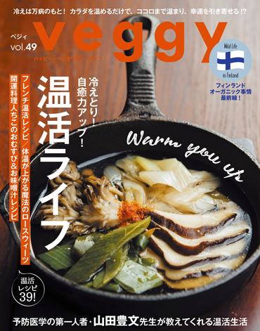 ベジタブル&オーガニック情報誌veggy