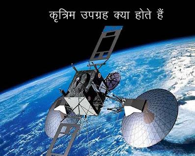 कृत्रिम उपग्रह