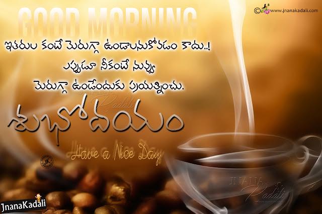 telugu subhodayam, telugu quotes, telugu quotes on good morning, online trending good morning messages quotes