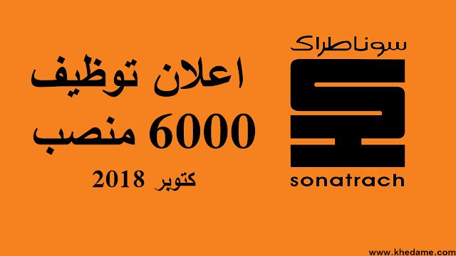اعلان توظيف 6000 منصب بشركة سونطراك - اكتوبر sonatrach recrutement 2018