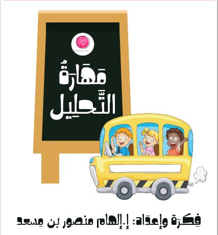 أوراق عمل مهاراة تحليل الكلمة لغة عربية صف أول ابتدائي الفصل الأول