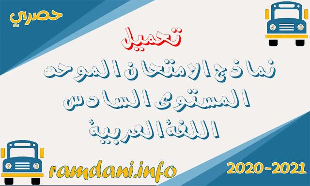الامتحان المحلي الموحد اللغة العربية المستوى السادس مع التصحيح 2020-2021