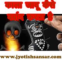 Kala jadu kaise jivan ko barbaad karta hai, Kala jadu hone ke lakshan, kaise jaane ki black magic hua hai, kala jadoo ka samadhan in hindi jyotish.