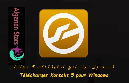 تحميل برنامج الكونتاكت Download full Kontakt v5 - Algerian Stars
