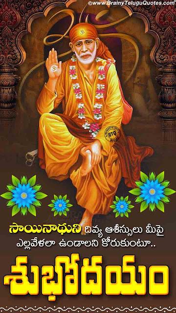 good morning images in telugu, subhodayam quotes in telugu, telugu bhakti greetings