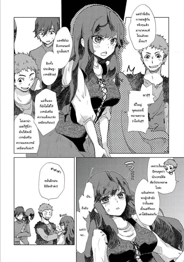 Yuukyuu no Gusha Asley no, Kenja no Susume - หน้า 31