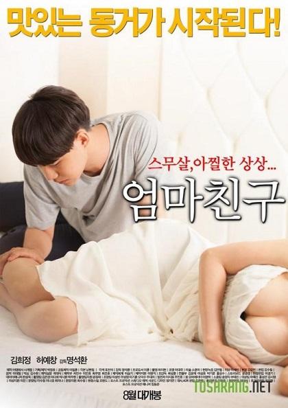 Mothers Friend Full Korea 18+ Adult Movie Online Free