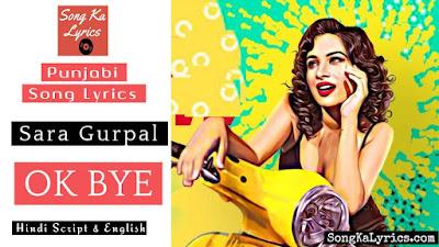 ok-bye-lyrics-sara-gurpal