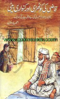 Qazi Ki Kothri Aur Kunwari Beti by Ahmed Yaar Khan