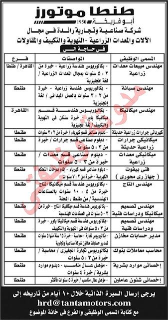 اعلان وظائف خاليه بشركة طنطا موتورز | منشور بتاريخ اليوم 26 مارس 2016