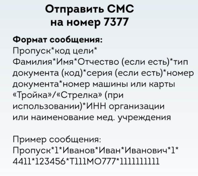 Пропуск в Москву