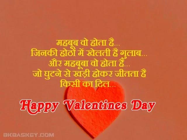 Happy Valentines Day Status in Hindi   BestValentinesDay 2021StatusShayari inHindi