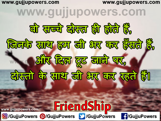 shayari quotes on friendship