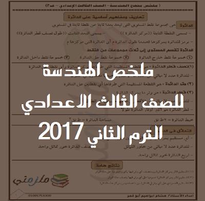 ملخص الهندسة للثالث الاعدادي الترم الثاني 2017