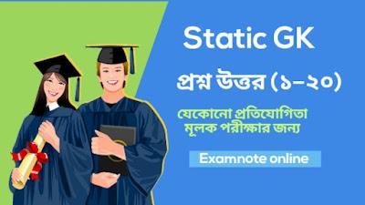 Static GK in Bengali
