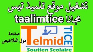 تشغيل موقع تلميذ تيس taalimtice مجانا