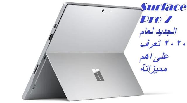 جهاز Microsoft Surface Pro 7 الجديد لعام 2020