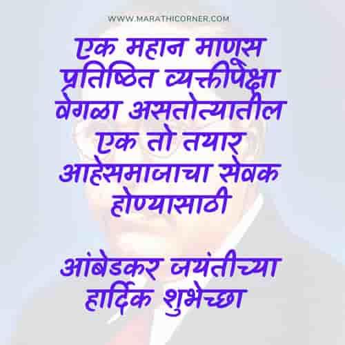 Ambedkar Jayanti Messages Wishes in Marathi