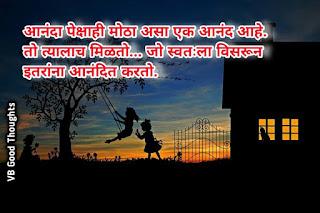 आनंद-मराठी-सुविचार-happiness-marathi-suvichar-with-images-good-thoughts-in-marathi-on-life-आनंद-घ्या -आनंदित-करतो