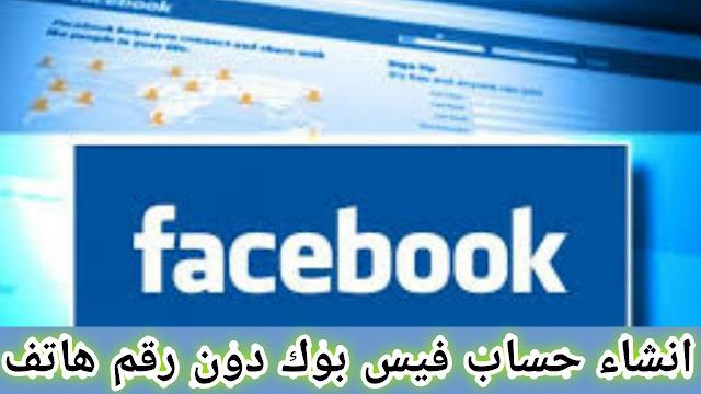 انشاء حساب فيس بوك جديد بدون رقم هاتف - لن تعاني من مشاكل الحظر او الاختراق بعد الان