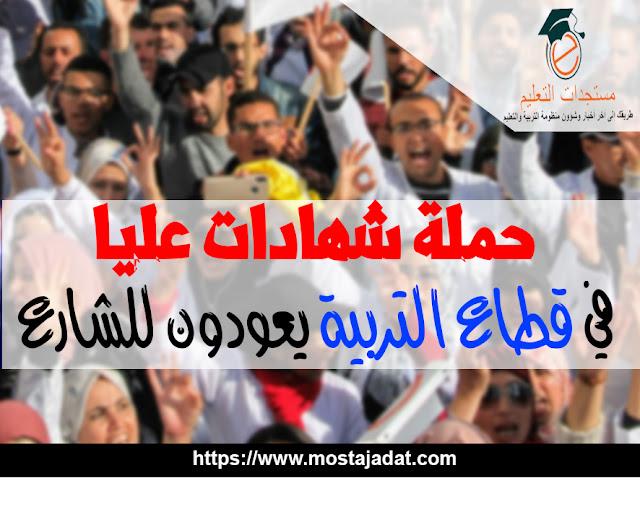 """""""حملة شهادات عليا"""" في قطاع التربية يعودون للشارع"""