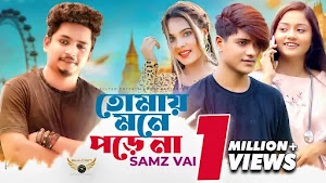 Tomay Mone Porena Lyrics (তোমায় মনে পড়েনা) Samz Vai | Opu Vai