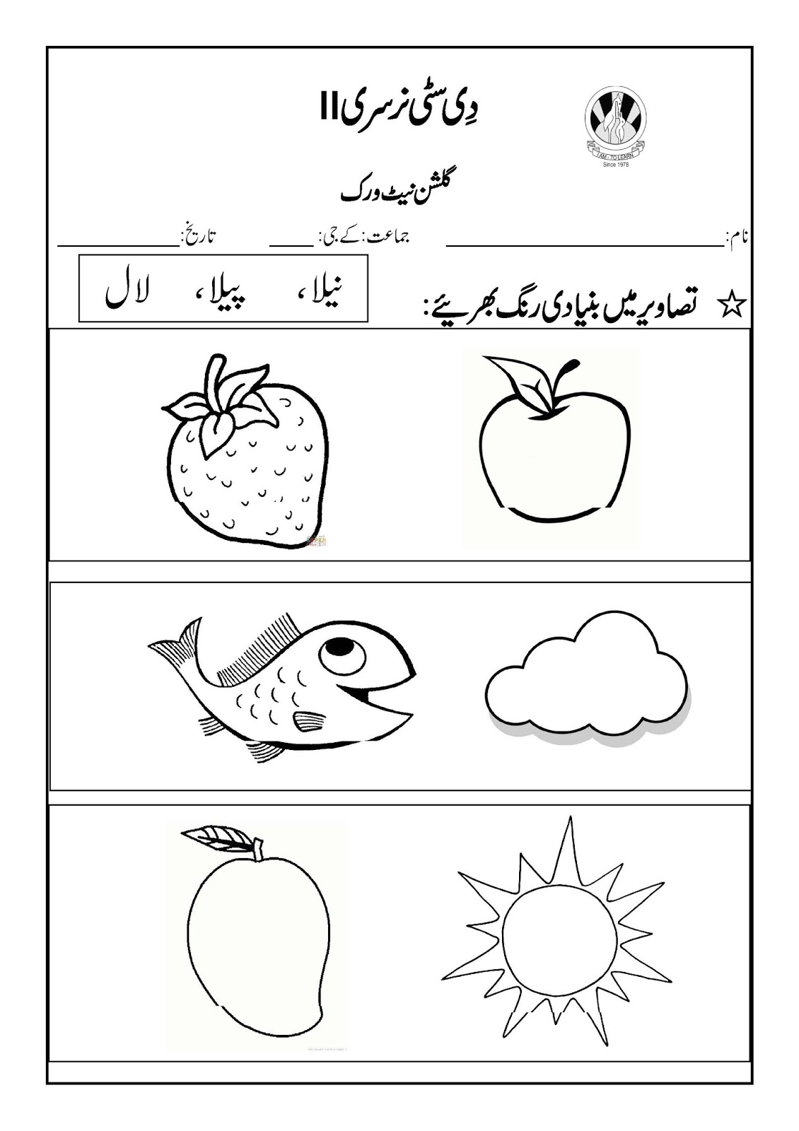 urdu worksheets - Worksheet For Nursery