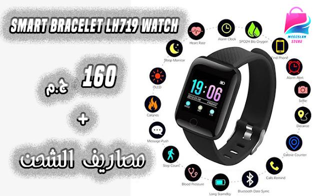 الساعة الذكية (Smart Bracelet LH719 Watch)