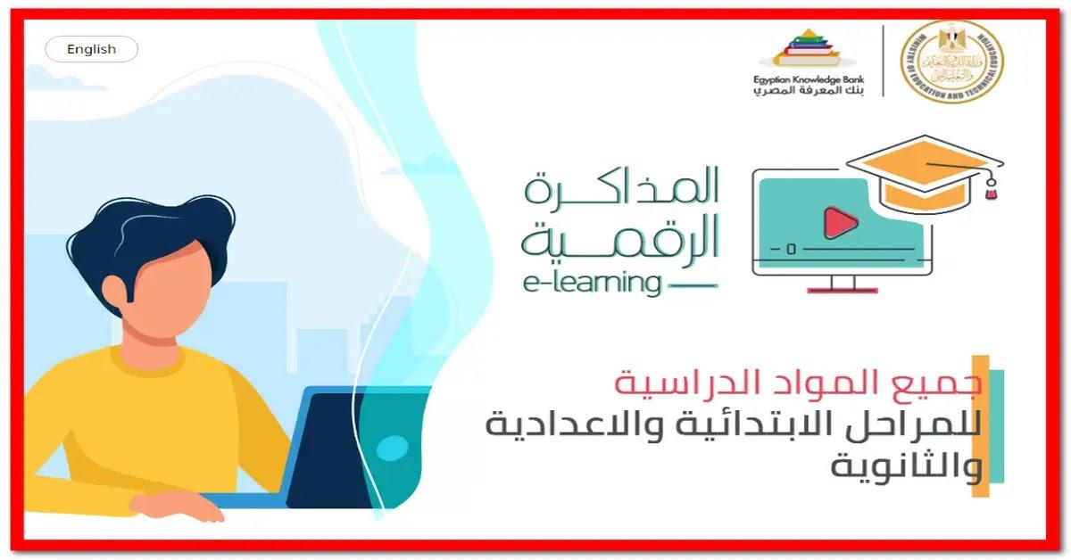 طريقة عمل ابحاث مشاريع التخرج لطلاب المرحلة الابتدائية والاعدادية ورفعها على المنصة التعليمية Edmodo