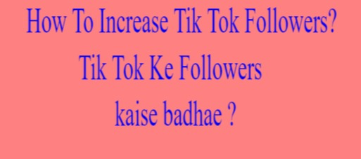 How To Increase Tik Tok Followers? Tik Tok Ke Followers kaise badhae ?