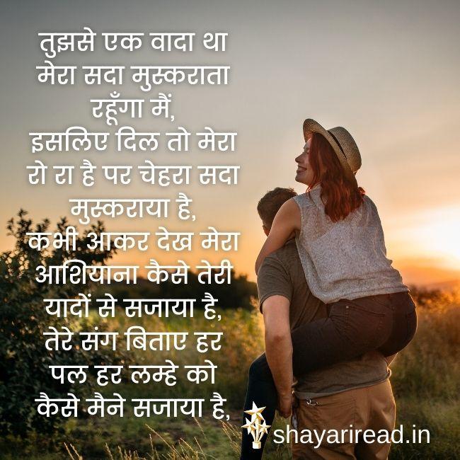 Romantic Shayari SMS in hindi with image