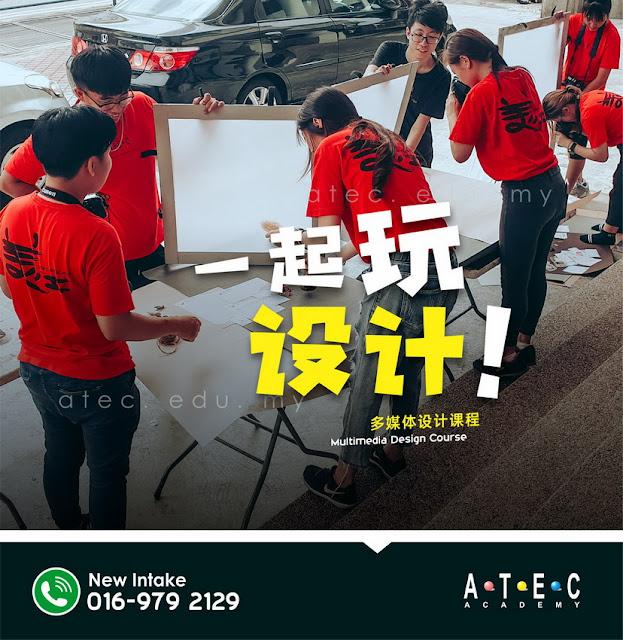 ATEC Multimedia Design Course New Intake