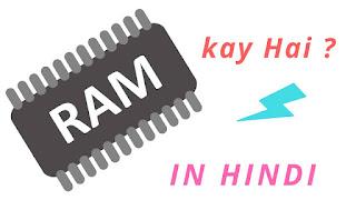 Ram in Hindi,Ram क्या है?  और कितने प्रकार के होते हैं,ram kay hai, ram memory in hindi,what is ram