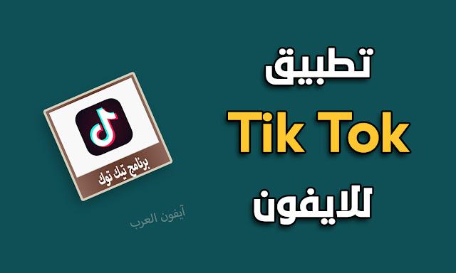 تحميل تطبيق تيك توك Tik Tok للايفون