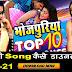 भोजपुरी गाने कैसे डाउनलोड करें - Bhojpuri Gane Kaise Download Kare